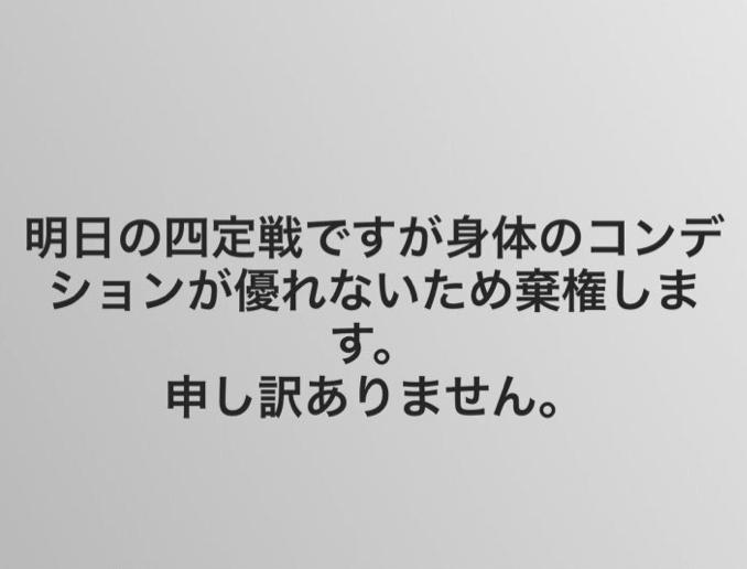 友野一希が明日の四定戦をコンディション不良の為棄権を発表。
