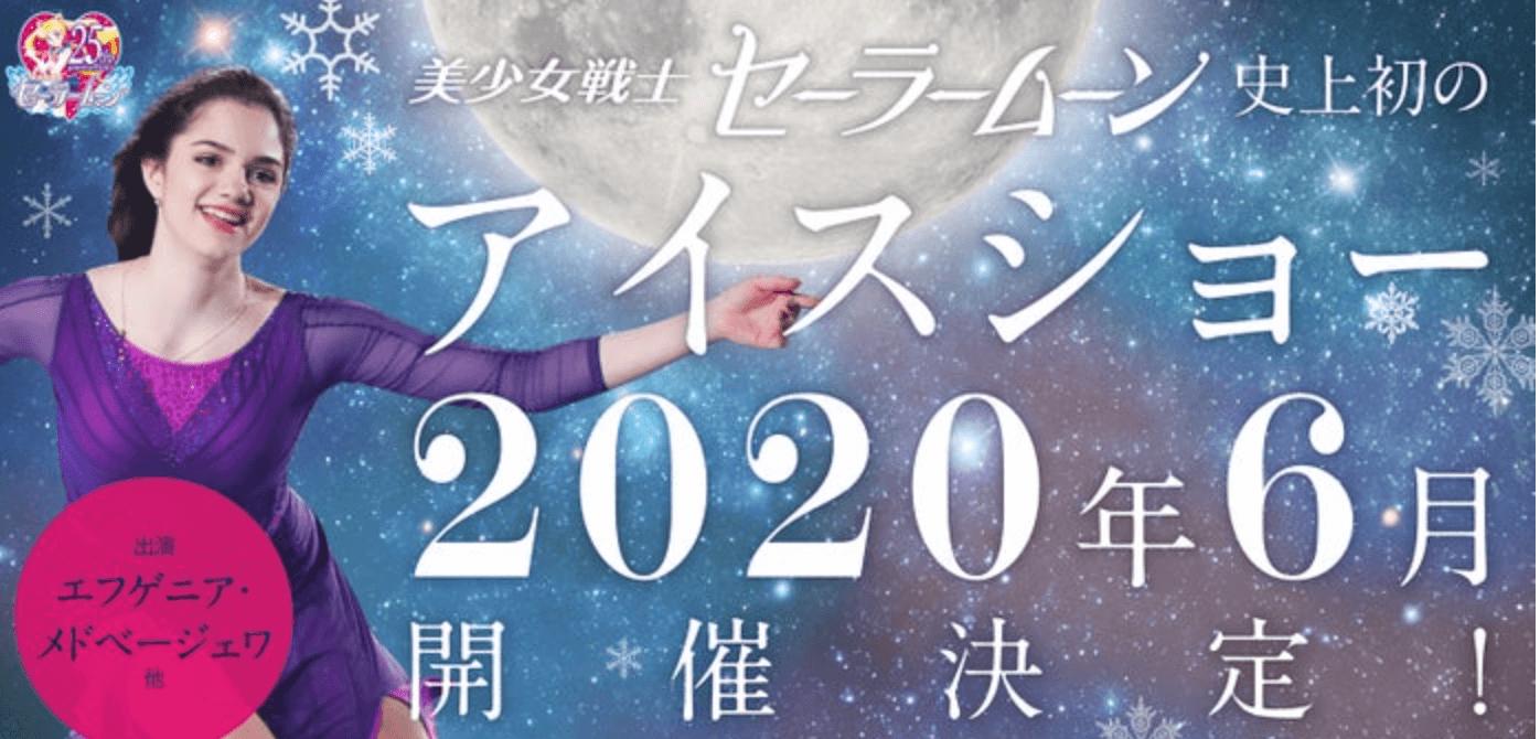 メドベージェワが出演!! 「セーラームーン」史上初アイスショー開催決定!!
