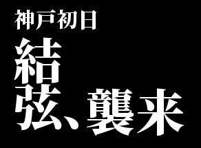Fantasy on Ice 神戸公演初日が終了!みんなのレポートまとめ!