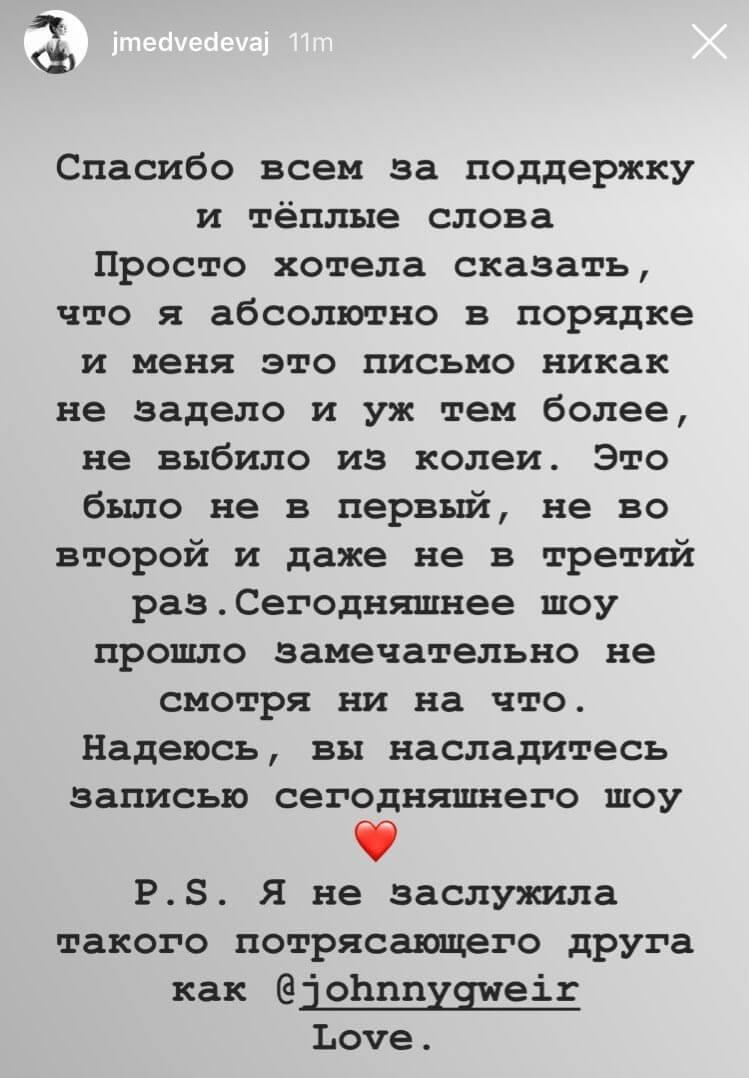 メドベージェワが問題の手紙についてコメントを発表。「こんなことは一度や、二度、三度目でもない。」