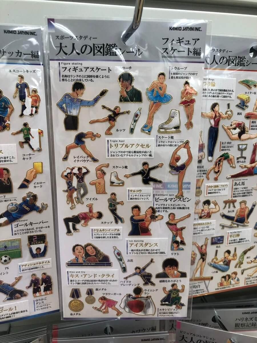東急ハンズでフィギュアスケーター達のシールを発見!!→色んな種類あるwww