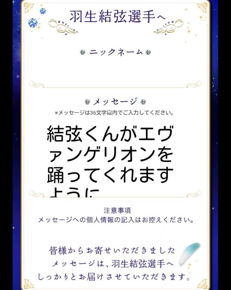 去年の東京西川での短冊の内容が叶った!!→凄いwwww
