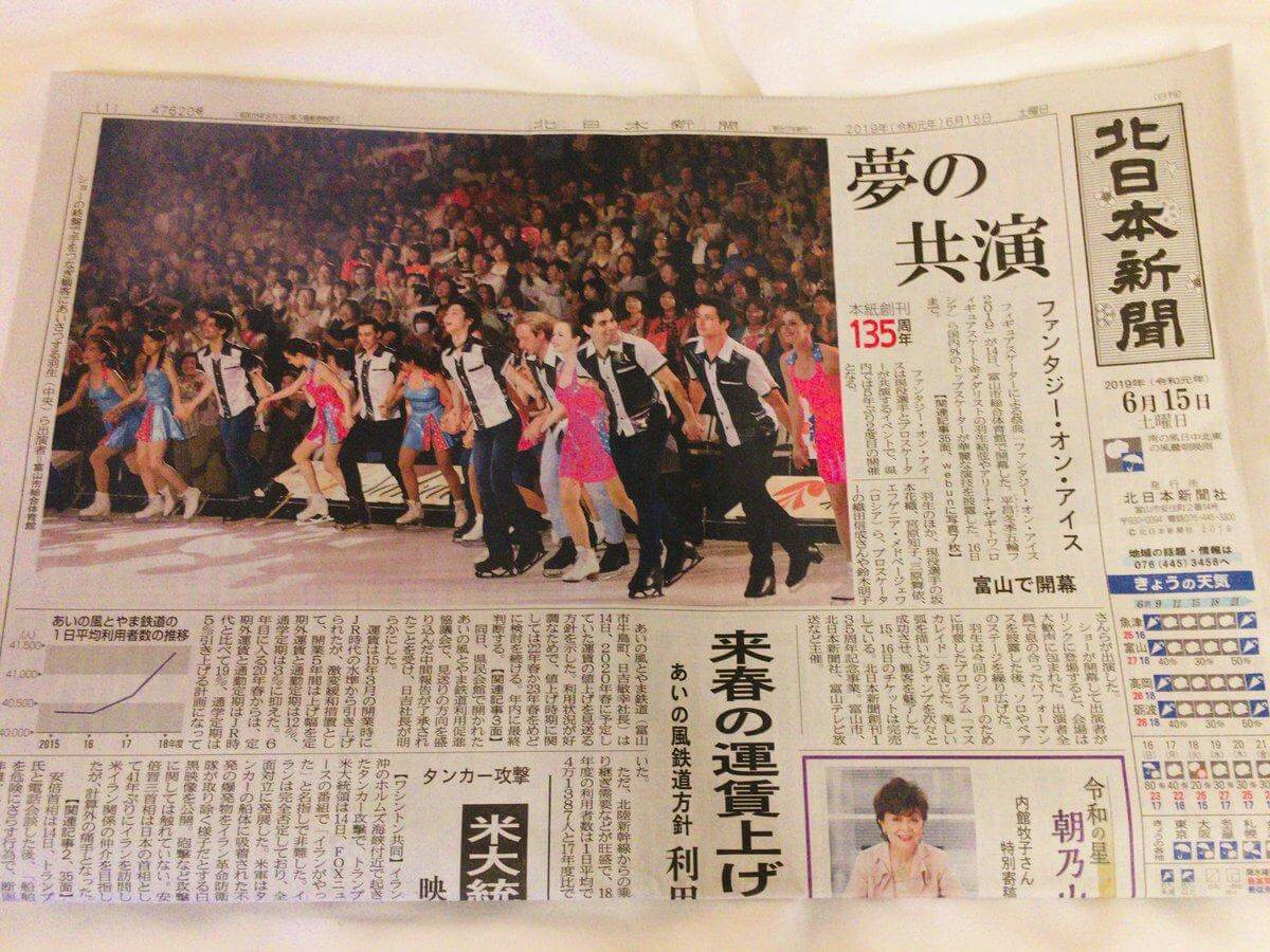 北日本新聞の一面に羽生結弦!「感動・興奮 結弦の舞」