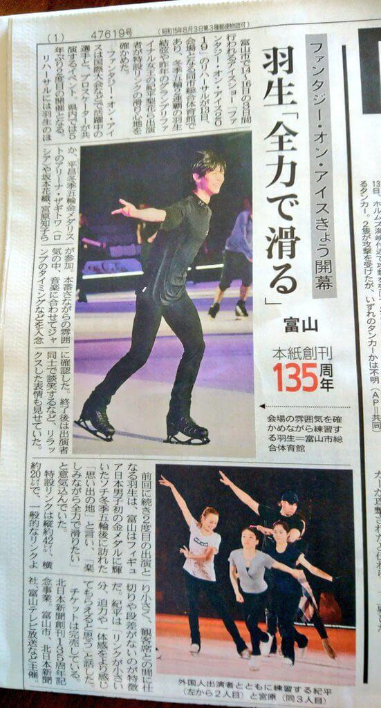 北日本新聞1面にFantasy on Ice!羽生結弦「全力で滑る」
