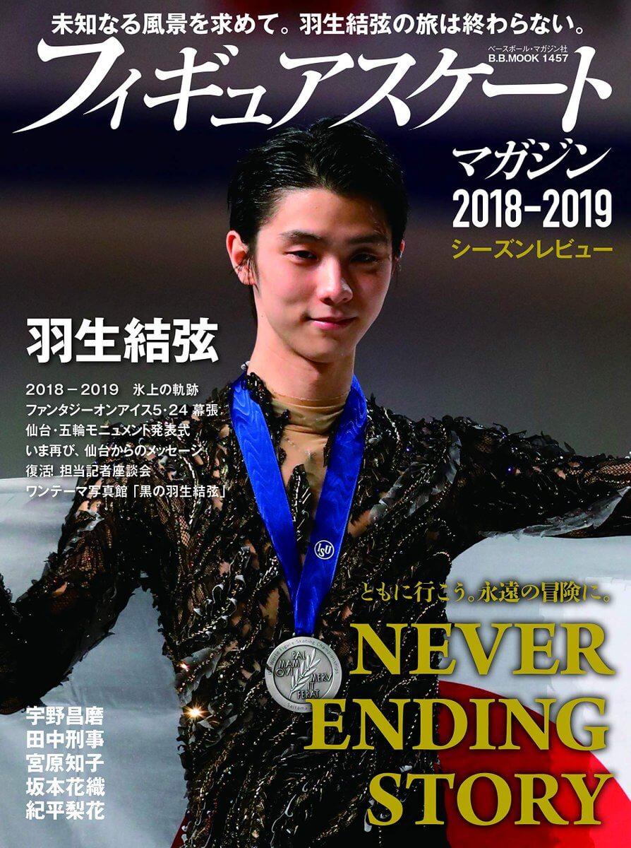 【羽生結弦】フィギュアスケートマガジンの表紙が公開!