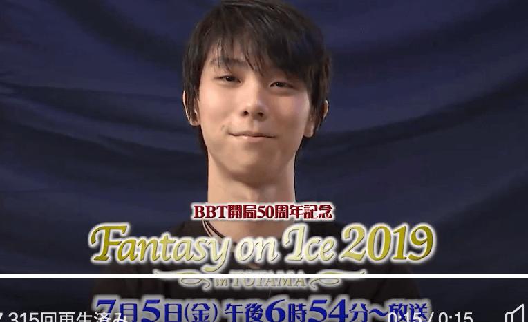 いよいよ本日午後6時54分〜BBTスペシャル 「Fantasy on Ice 2019 in TOYAMA」が放送!