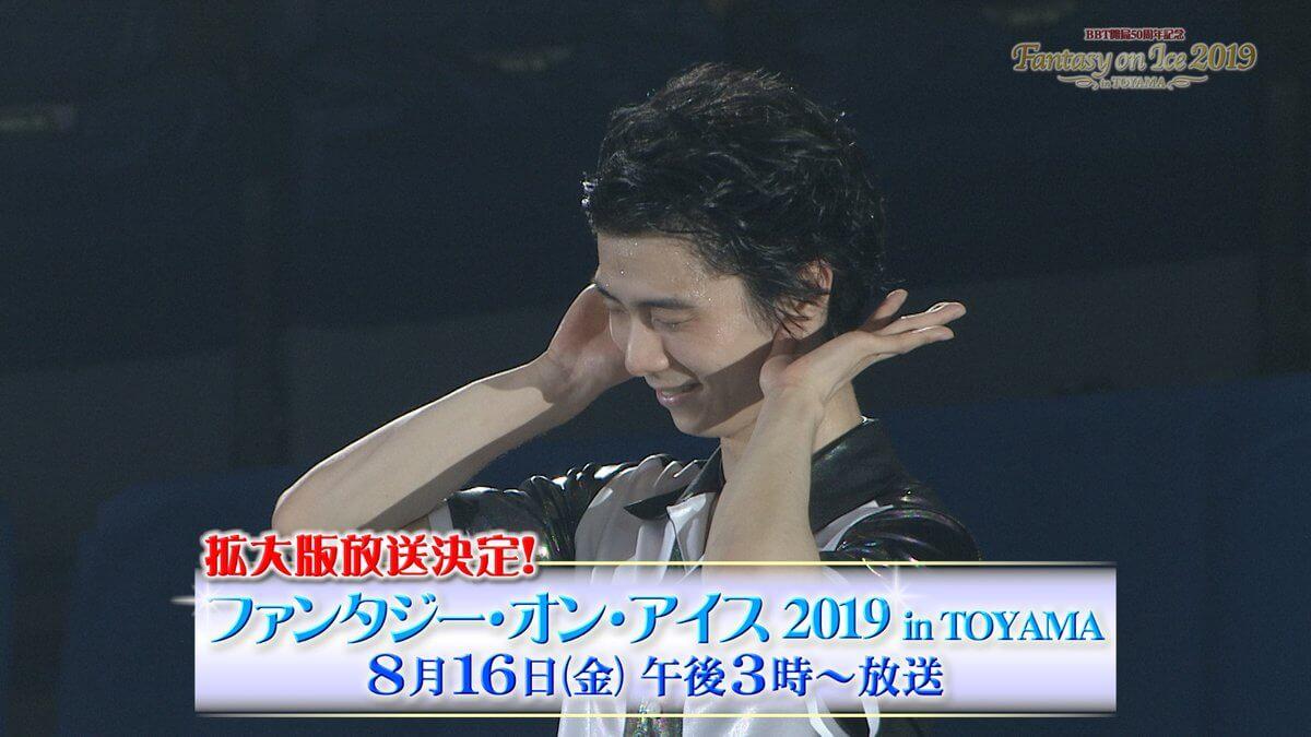 「Fantasy on Ice 2019 in TOYAMA」がBSフジでも放送決定!!7/27(土)11:55~!!