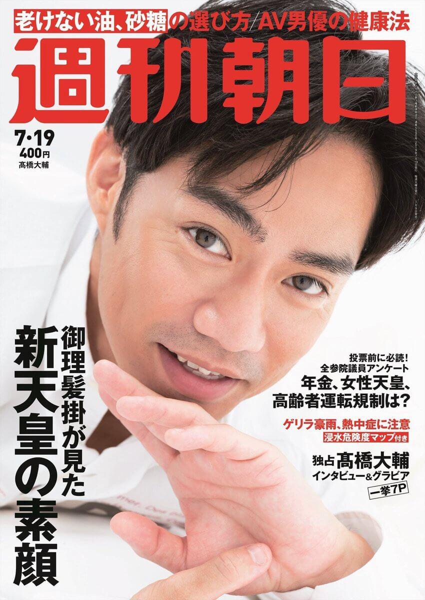 7月19日号の週刊朝日の表紙に高橋大輔!