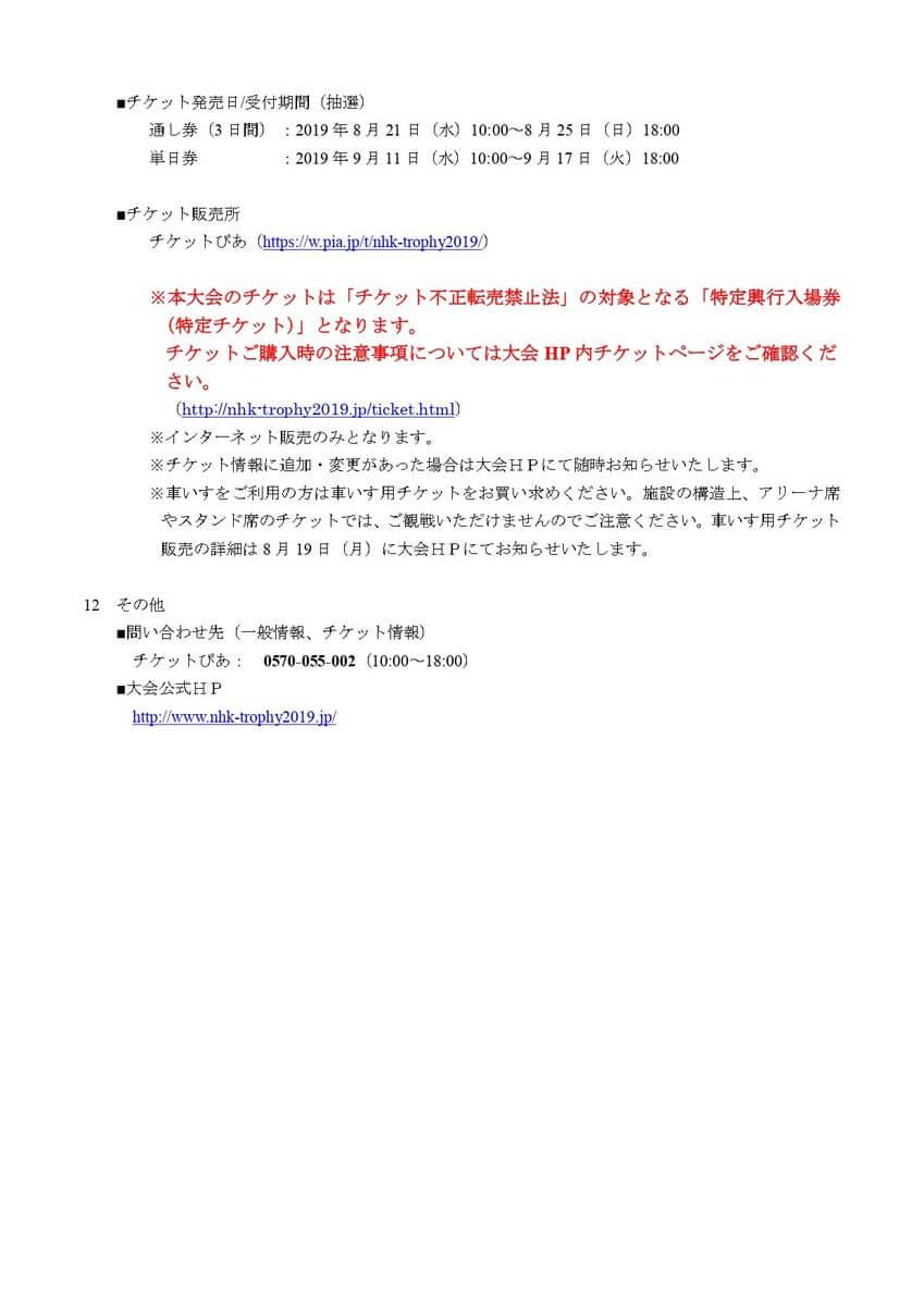 日本スケート連盟がNHK杯の転売・譲渡禁止を発表。身分証確認も。