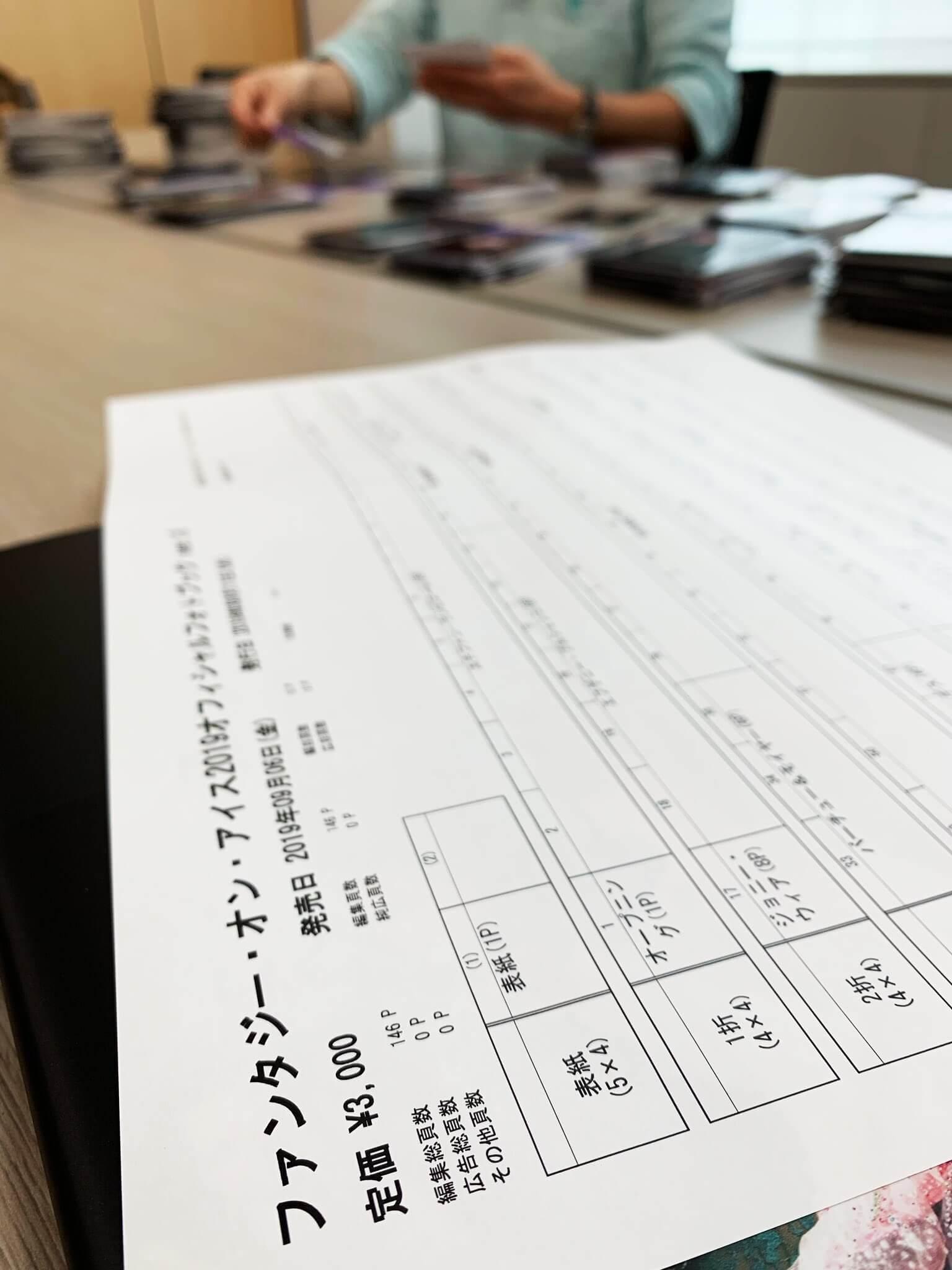 ファンタジーオンアイス2019 フォトブック 2000枚超える写真から選定中!!