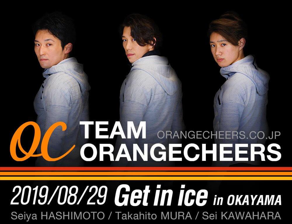 西日本初となるチームオレンジチアーズの単独スペシャルイベント『Get in ice 』の開催が決定!