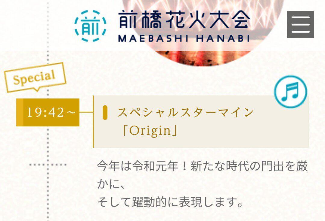 前橋花火大会に今年も羽生結弦が花火に!!スペシャルスターマイン「origin」
