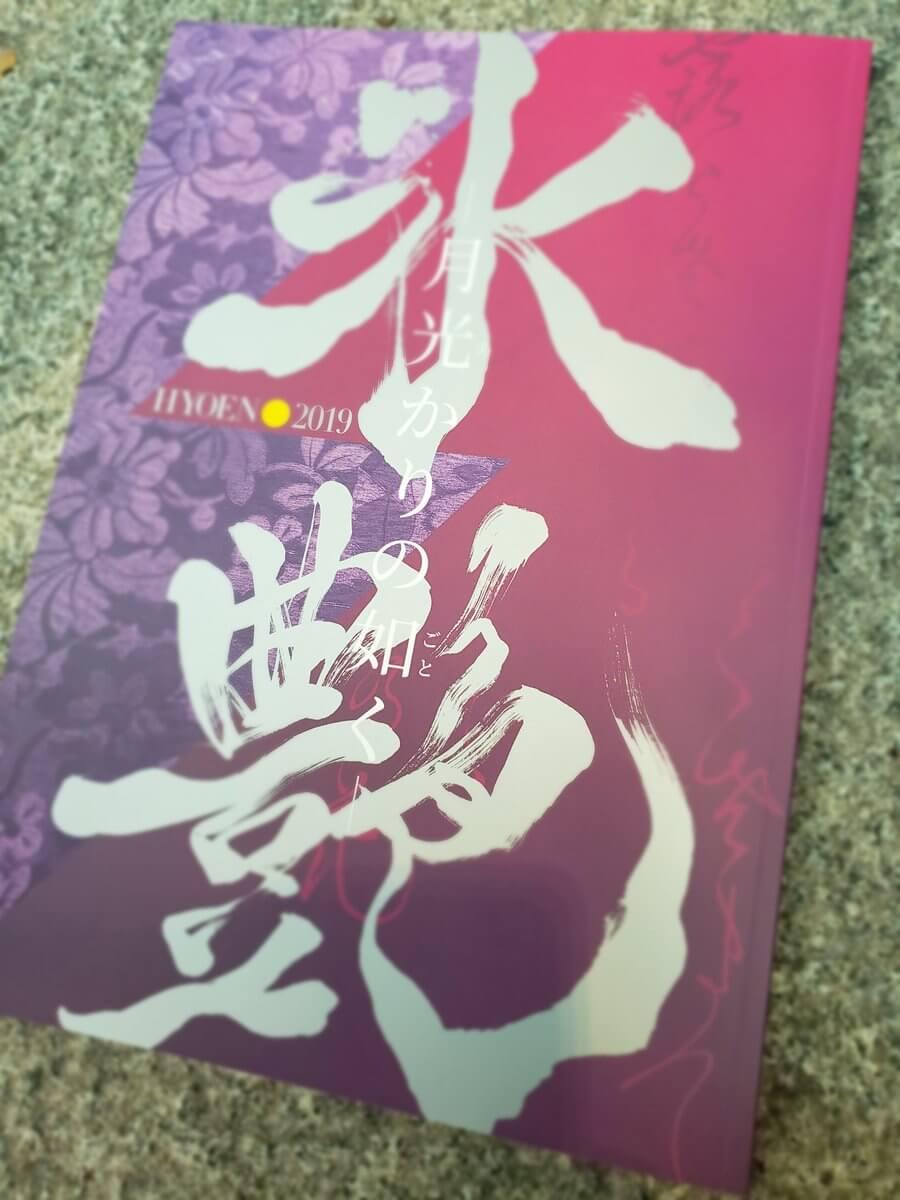 「氷艶2019ー月光かりの如くー」の初日公演が行なわれる!演出の宮本亜門、主演の髙橋大輔がコメントを発表。