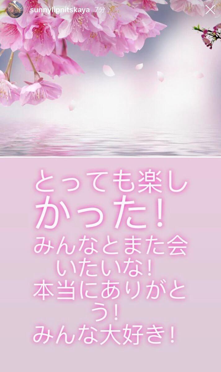 氷艶に出演したリプニツカヤが日本語でインスタストーリーを投稿!