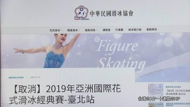 今年秋に台湾で予定されていたフィギュアスケートの国際大会の開催地が急きょ、中国に変更される。