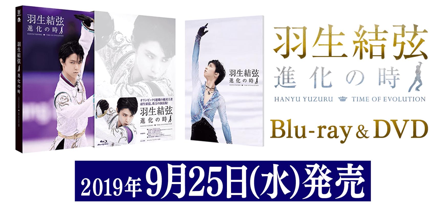 羽生結弦「進化の時」Blu-ray&DVD 2019年9月25日発売決定!!