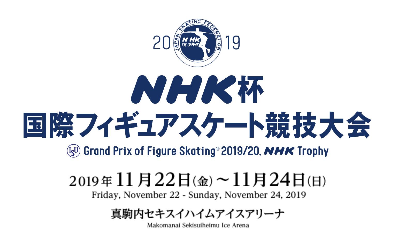 羽生結弦出場予定のNHK杯のスケジュールが公開!