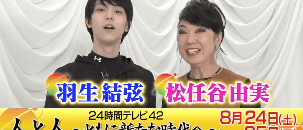 【映像有】羽生結弦x松任谷由実の24時間CM動画!