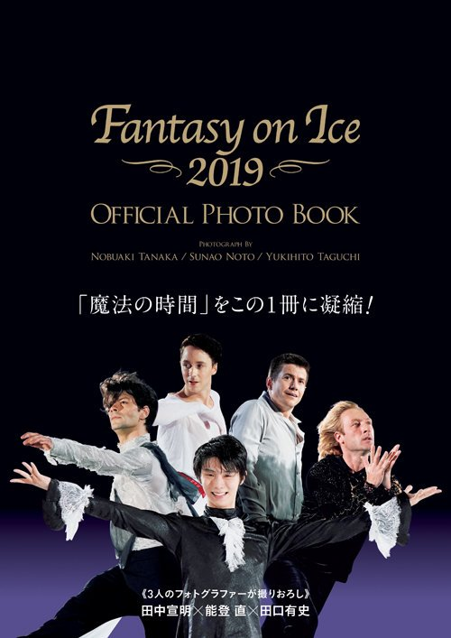 Fantasy on ice フォトブックの表紙が公開!!