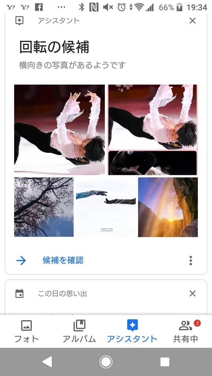 この写真を保存する度に、Googleさんから、この様な指摘が来ますw