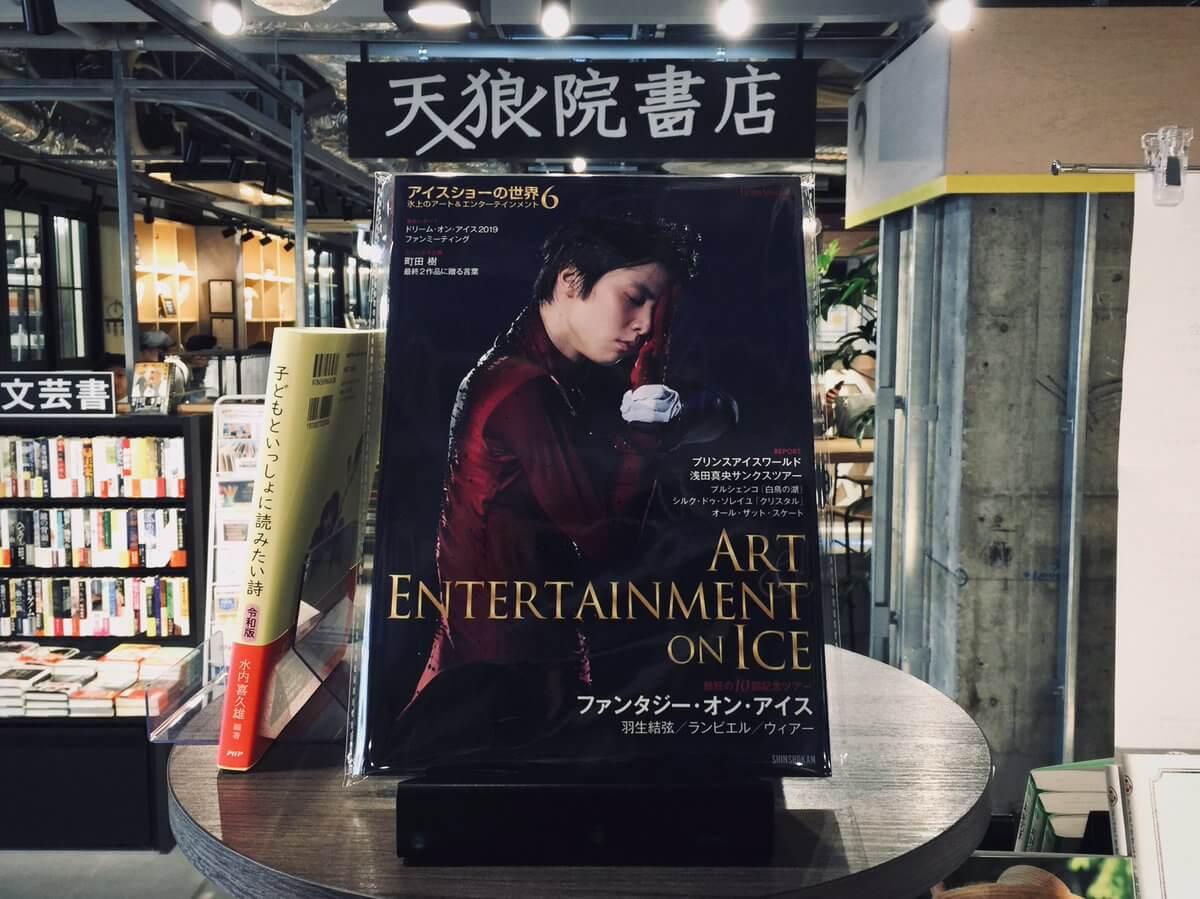 天狼院書店の「黒船」棚に羽生結弦表紙の「アイスショーの世界6」!!かっこいい!!