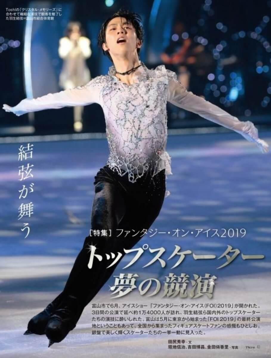 富山総合スポーツマガジンT'SCENE 2019年9・10月号特集 羽生結弦の画像が公開!