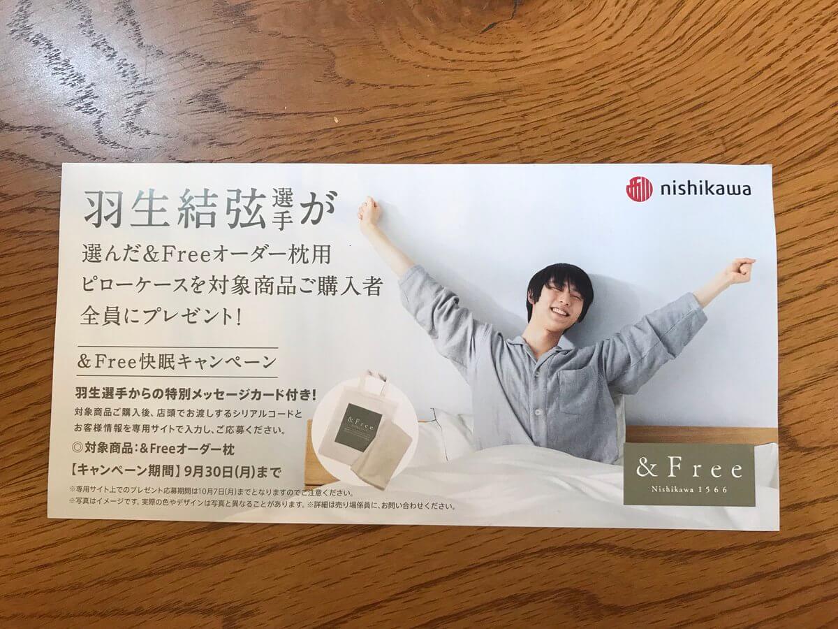 【羽生結弦】西川さんで戴けました!→かわいい!!!