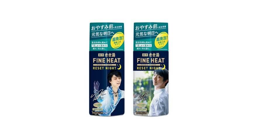 バスクリン「きき湯ファインヒート リセットナイト 羽生結弦デザイン」11/20 数量限定発売!