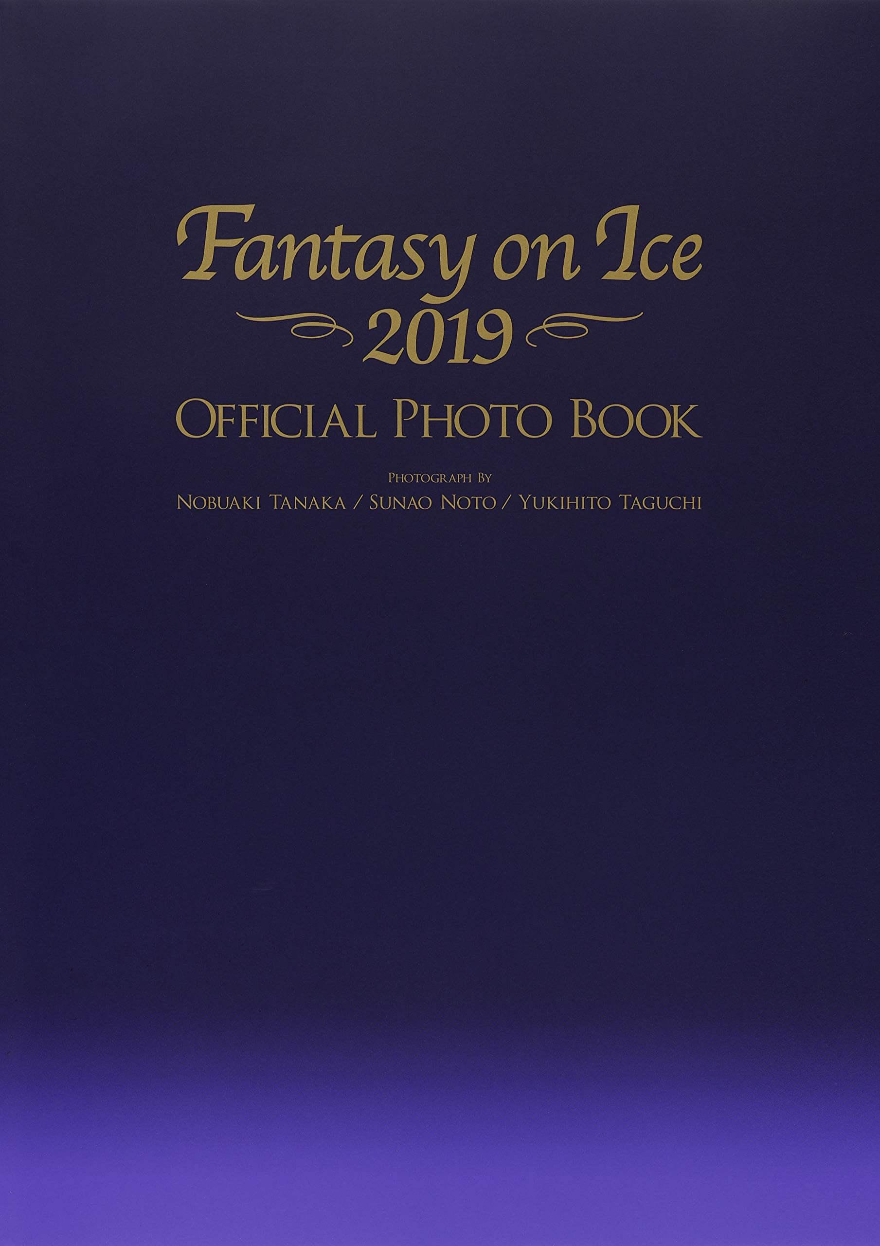 「ファンタジー・オン・アイス2019 オフィシャルフォトブック」9/6 発売!!