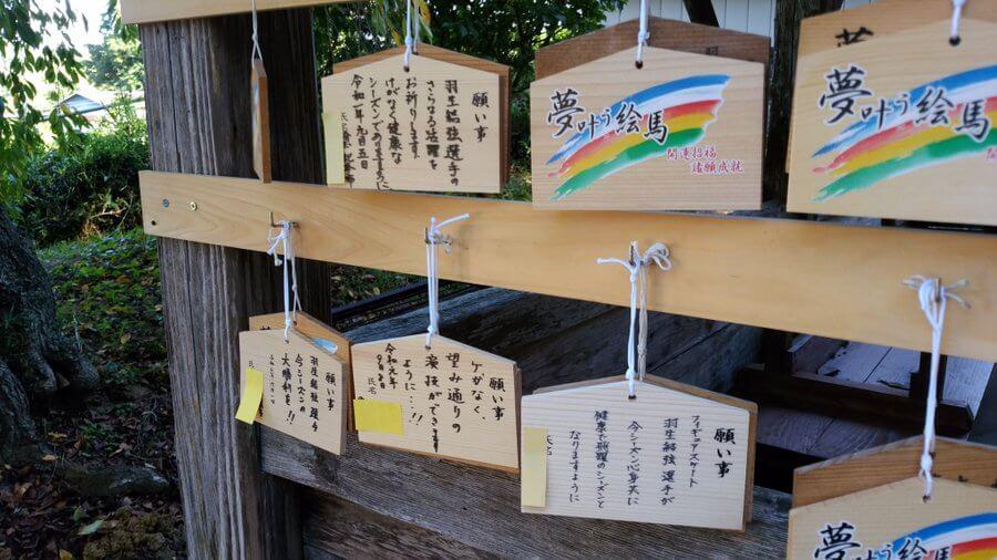羽生天神社が羽生結弦のファンに向けたメッセージ!!
