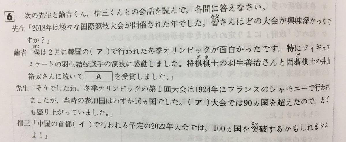 今年の2月に行われた慶応中等部の入試問題に羽生結弦が!!