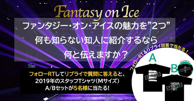 Fantasy on Ice からアンケートのお願い! 2019年のスタッフTシャツ2枚セットが当たる!!