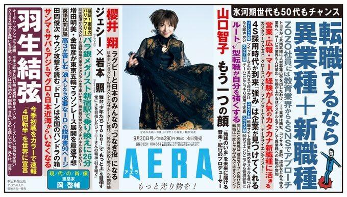 9/21発売のAERAが羽生結弦をカラー3ページにわたって紹介!!