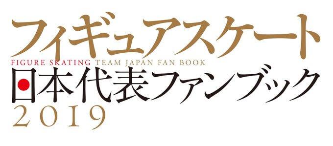 「フィギュアスケート日本代表 2019 ファンブック」 山と渓谷社から 10/7 発売!!