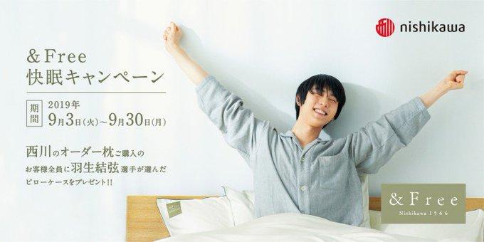 【羽生結弦】気持ちよさそうな表情が印象的な「西川 &Free 快眠キャンペーン」がスタート!!