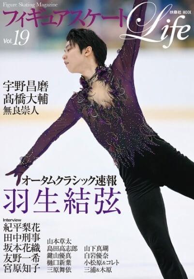 「フィギュアスケートLife Vol.19」は山下真瑚ら強化選手のインタビューが満載!