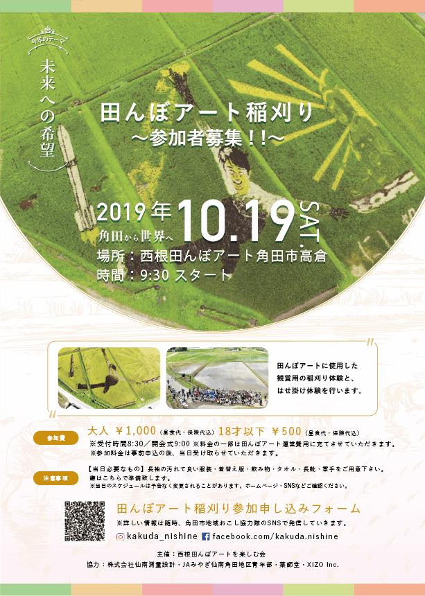 田んぼアート 10/19稲刈り 参加者募集! 今年のテーマは未来への希望!!