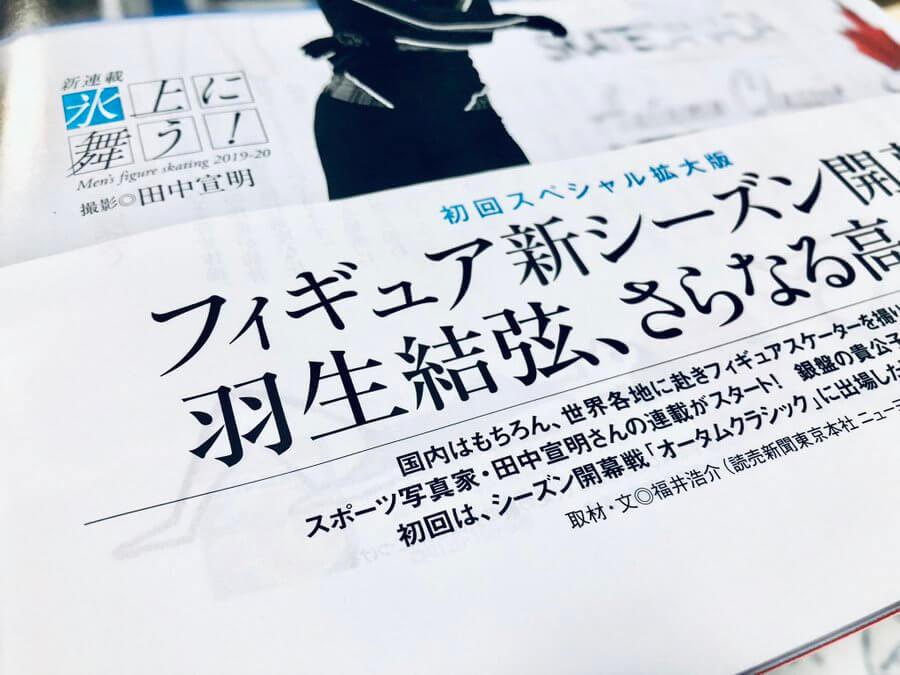 フォトグラファー田中宣明 婦人公論での自身の連載スタートを公表! 先ずは「 オータムクラシックの羽生結弦の写真」