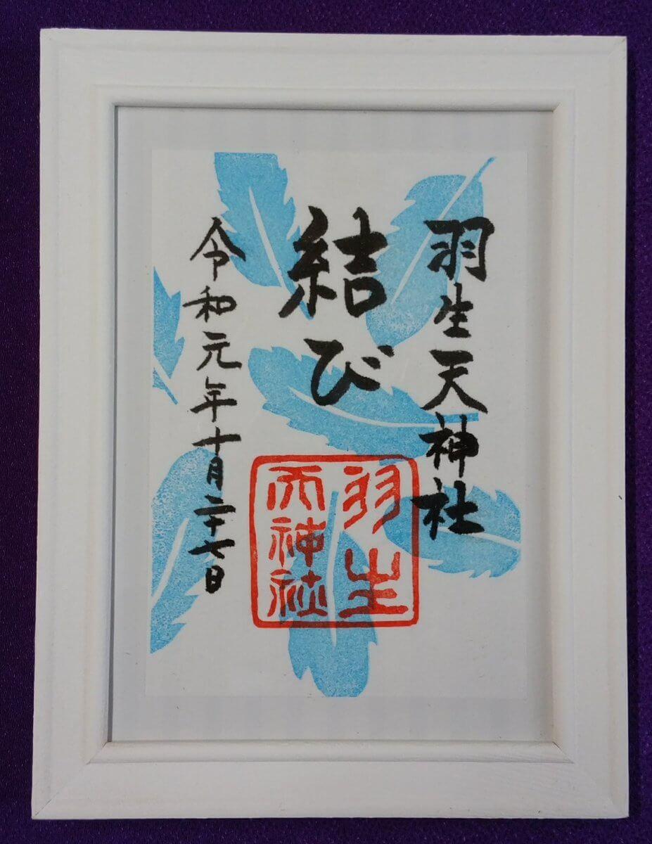 羽生天神社がメッセージ! 「羽生選手とファンの皆様方  おめでとうごさいます。」