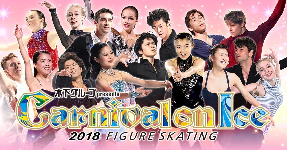 カーニバル・オン・アイス 10/6 16:00〜 テレビ東京系列で放送!