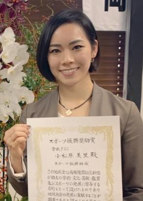小松原美里 公益財団法人両備てい園記念財団よりスポーツ振興奨励賞受賞を報告!