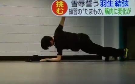 【映像あり】Jチャンネル 雪辱誓う 羽生結弦に密着! 納得いくジャンプを求め… 練習の「たまもの」 筋肉に変化が…