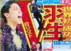 【映像あり】本田武史 が実演解説! 羽生結弦 世界初成功の技 4T-1Eu-3F の難しさ