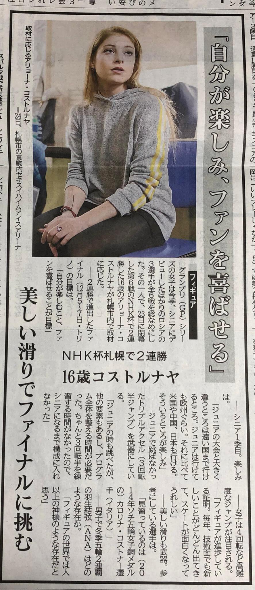 アリョーナ・コストルナヤ のインタビューが 北海道新聞 に掲載! 「自分が楽しみ、ファンを喜ばせる」