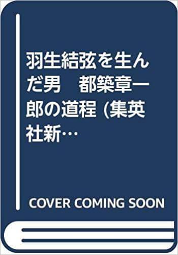 羽生結弦を生んだ男 都築章一郎の道程 集英社より 1/17 発売! 「…日本のフィギュア界がここまでになるまでには、私財をなげうってその礎作りに奔走した都築の努力があった…芸術大国ロシアから何を学んだのか…」