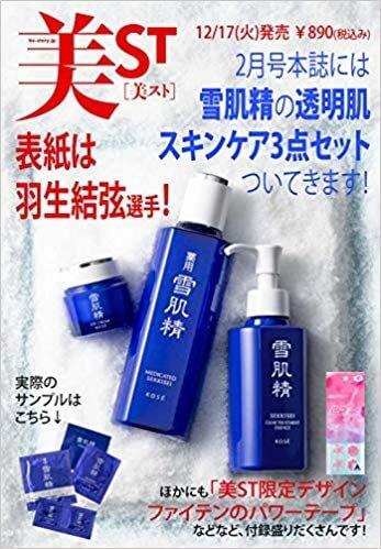 美ST 2020年 2月号 羽生結弦 が 表紙… 12/17 光文社より 発売!