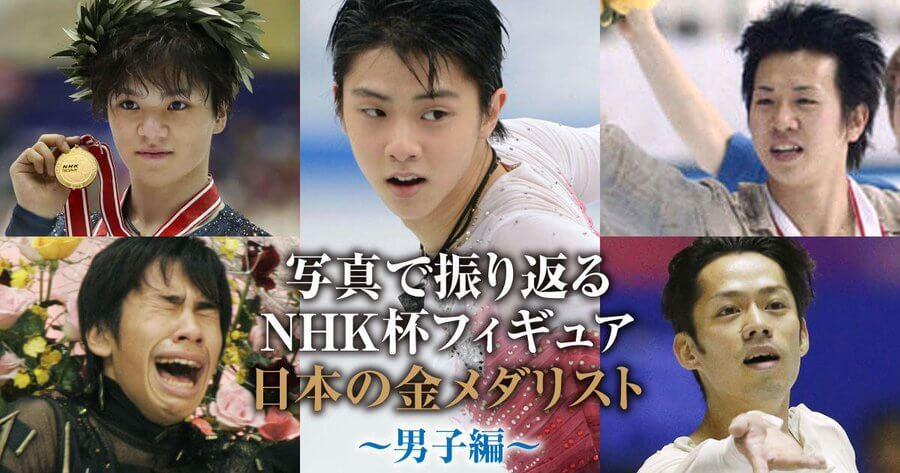 NHK杯フィギア 40回の歴史を写真で振り返る! 男子シングル では15人の日本選手が 金メダル を獲得。