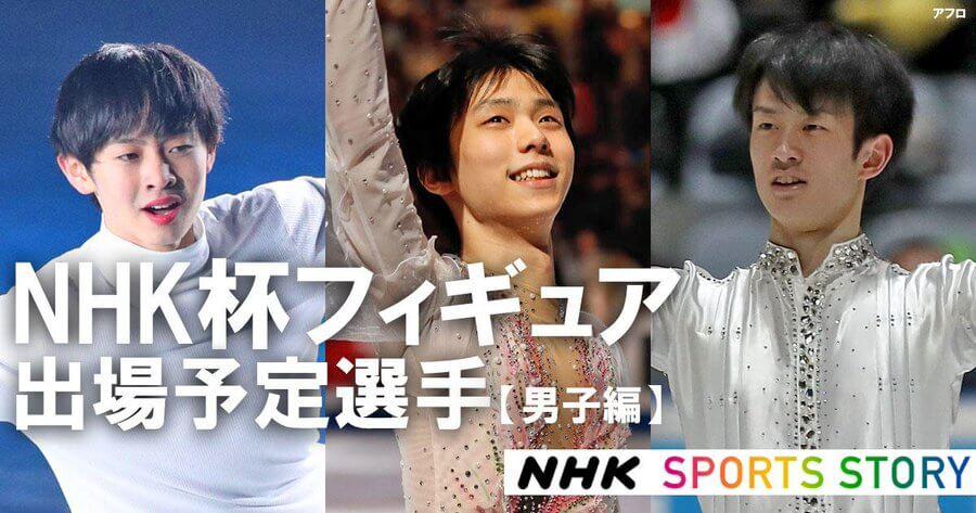 いよいよNHK杯2019 男子シングル 出場選手をおさらい!