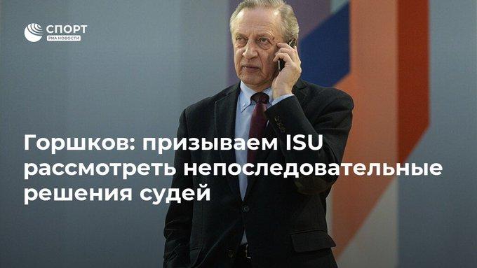 ロシア・フィギュアスケート連盟と国際スケート連盟の一連のやり取りが話題に!