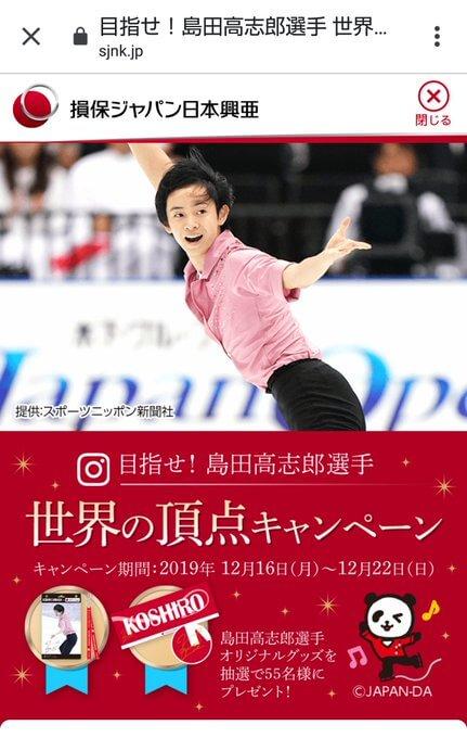 損保ジャパン日本興亜、目指せ!島田高志郎選手 世界の頂点キャンペーン
